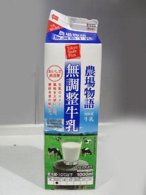普段飲んでいる普通の牛乳