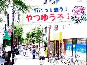 谷津遊路商店街