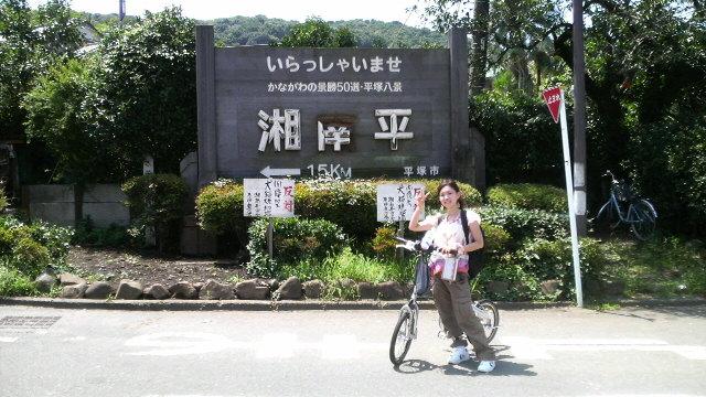湘南平サイクリング2