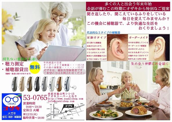 2013年末チラシ(補聴器).jpg