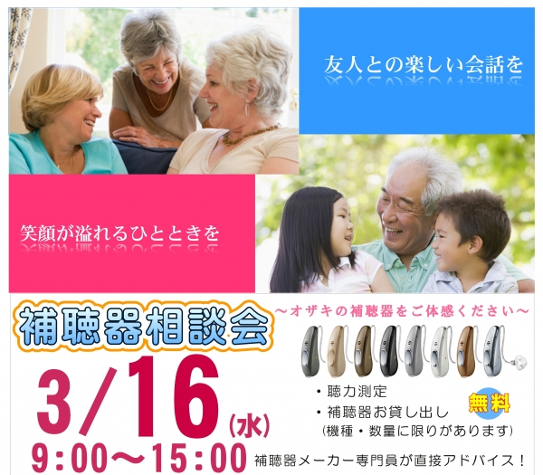 補聴器相談会.JPG
