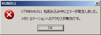 Windows起動時のエラー