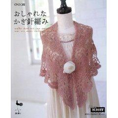 おしゃれなかぎ針編み