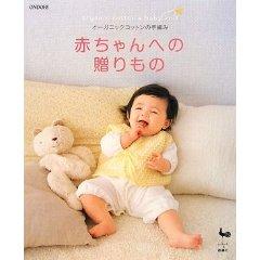 赤ちゃんへの贈りもの