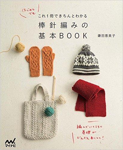これ1冊できちんとわかる 棒針編み基礎BOOK