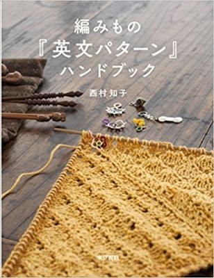 編みもの『英文パターン』ハンドブック
