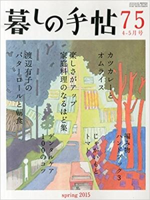くら氏の手帖75