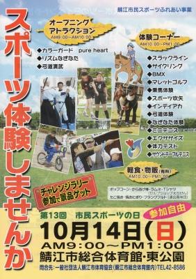 鯖江市民スポーツ