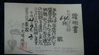 20110702.jpg