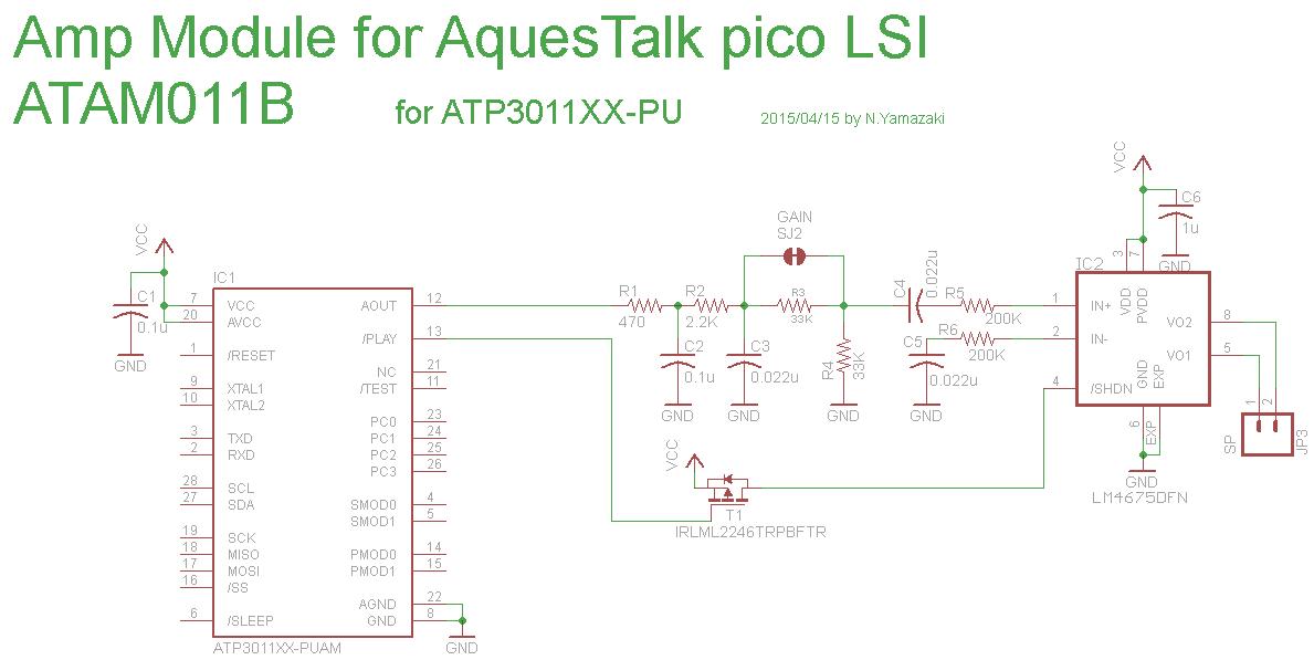 ATP3011アンプモジュール回路図
