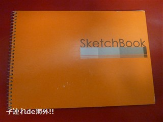 100円のスケッチブック