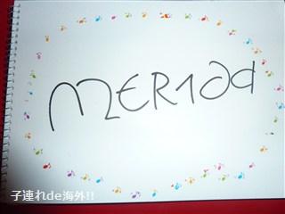 メリダのサイン