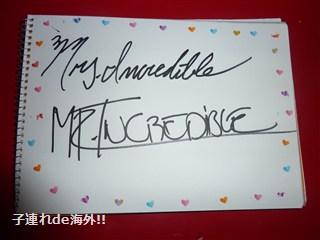 ミスター&ミセス・インクレディブルのサイン