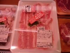 坂店6豚トロ