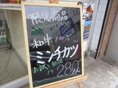 本店2ミンチ看板