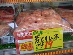 本店4鶏ムネ