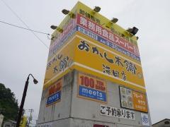 GSS海田広告塔