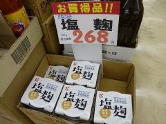 120705GSS府中塩麹
