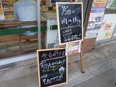本店肉の日黒板