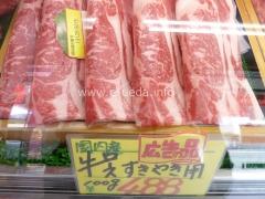 牛ロースすき焼き488