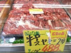 牛ロース焼肉488