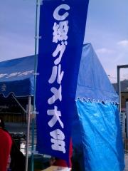 C級グルメ大会ノボリ