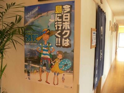 敦賀island