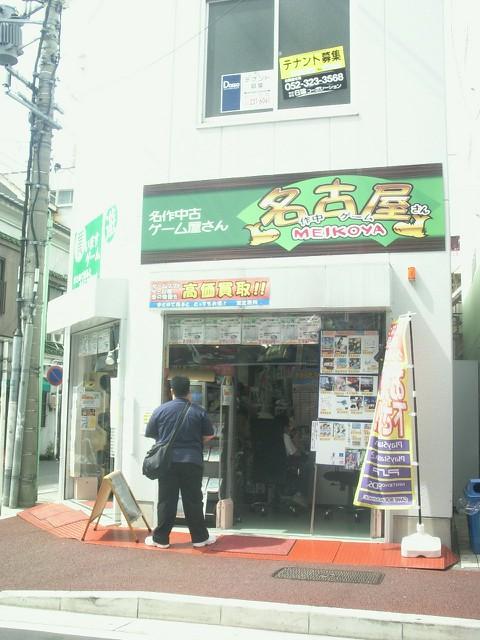 MEIKOYA_001.jpg