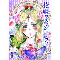 花姫のメランコリッタ