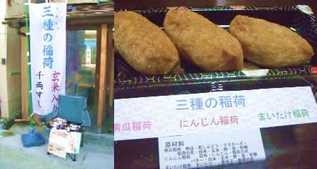 小川古書店さん前&3種の稲荷秋バージョン
