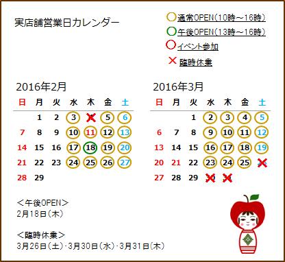calendar2.3.png