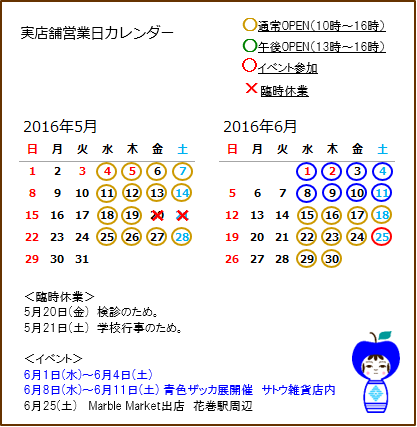 2016.5.6 yoko.png