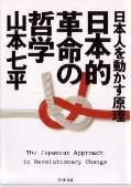日本的革命の哲学