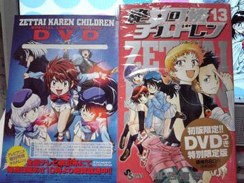DVDつき13巻〜