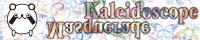 KaleidoscopeMasquerade -誰何無粋のマスカレード-