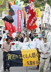 LOVE&ビンボー春祭りで、「愛と貧窮」をテーマに行進するフリーターら参加者=名古屋市中区栄で