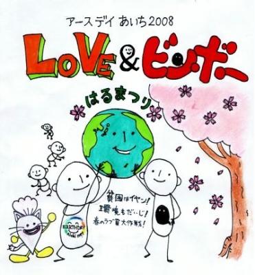 LOVE&ビンボーアースデイ原画
