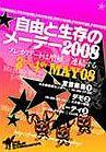 自由と生存のメーデー2008