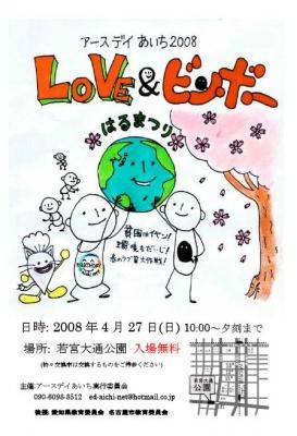 LOVE&ビンボー2008春チラシ表
