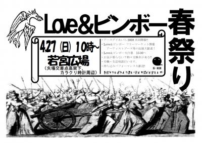 LOVE&ビンボー2008春・暴動チラシ表