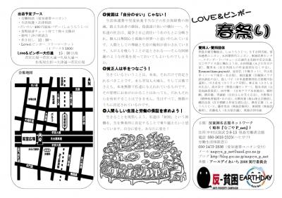 LOVE&ビンボー2008春・暴動チラシ裏