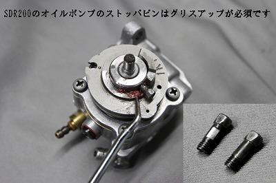 SDR200 オイルポンプ 2TV-13101-00