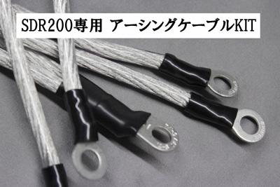 SDR200 アース線