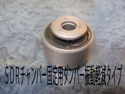 SDR200 ステップ耐震くん(1NW-27414-00に対応)
