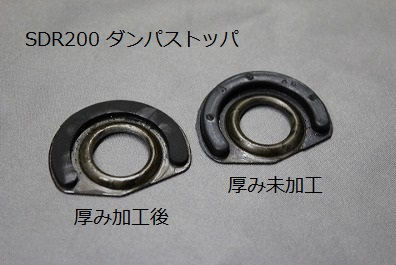 SDR200 エンジン ダンパストッパ