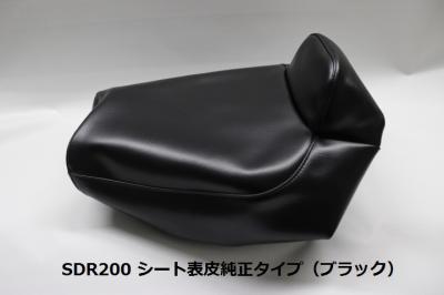 SDR200 シート
