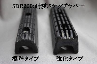 SDR ステップ