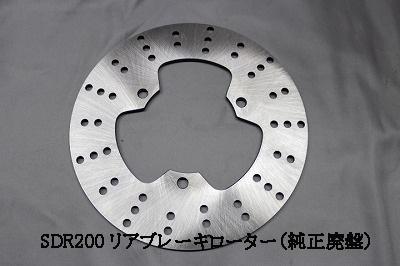SDR200 ブレーキディスク