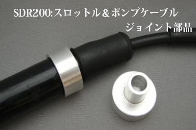 SDR200 オイルポンプ