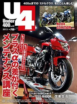 アンダー400 雑誌